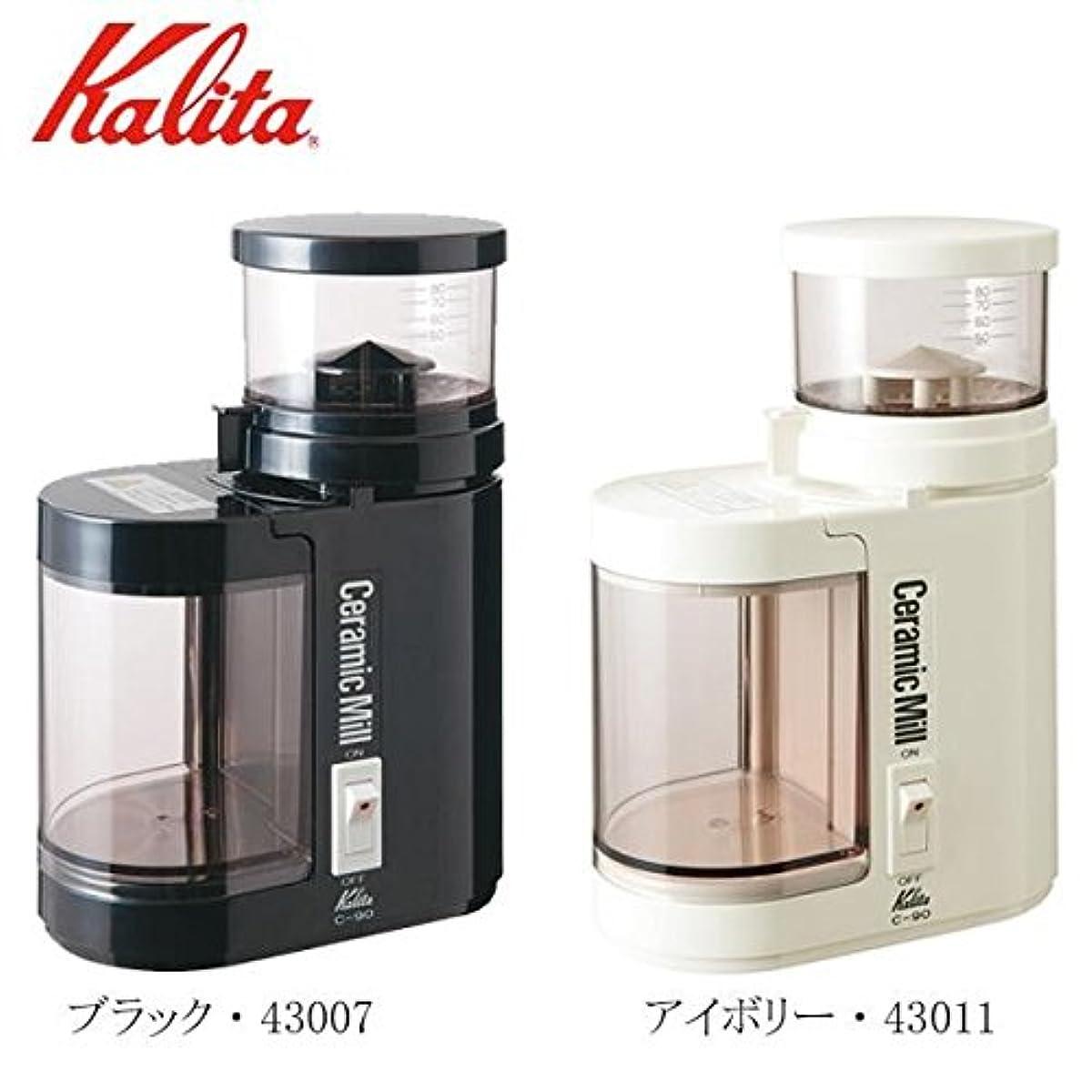 Kalita(칼리타) 전동 커피 밀 세라믹 밀C-90 아이보리・43011-