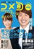 全方位型お笑いマガジン コメ旬 COMEDY-JUNPO Vol.3