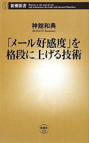 「メール好感度」を格段に上げる技術 (新潮新書)