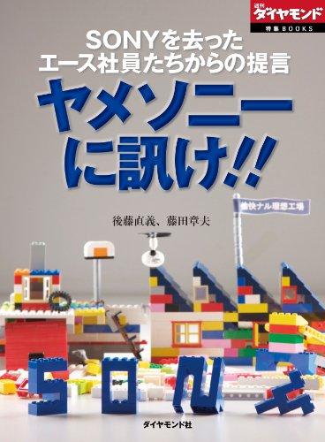 SONYを去ったエース社員たちからの提言 ヤメソニーに訊け!! (週刊ダイヤモンド 特集BOOKS(Vol.5))