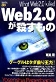 Web2.0が殺すもの (Yosensha Paperbacks)