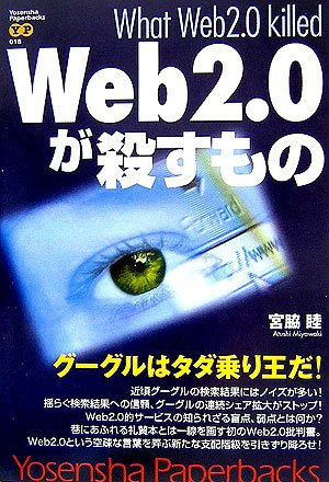 Web2.0が殺すもの (Yosensha Paperbacks)