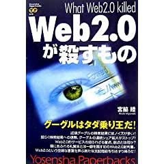 Web2.0���E������ (Yosensha Paperbacks)