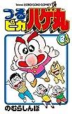 つるピカ ハゲ丸 3 (てんとう虫コミックス)