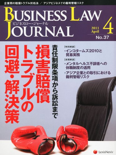 BUSINESS LAW JOURNAL (ビジネスロー・ジャーナル) 2011年 04月号 [雑誌]