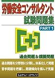 労働安全コンサルタント試験問題集PART1