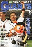 月刊 GIANTS ( ジャイアンツ ) 2010年 06月号 [雑誌]