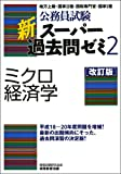 公務員試験 新スーパー過去問ゼミ2 ミクロ経済学[改訂版]