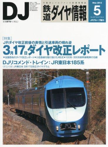 鉄道ダイヤ情報 2012年 05月号 [雑誌]