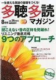多聴多読マガジン2013年8月号