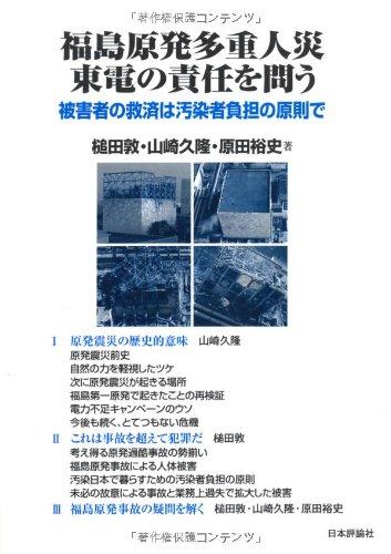 福島原発多重人災 東電の責任を問う  被害者の救済は汚染者負担の原則で -
