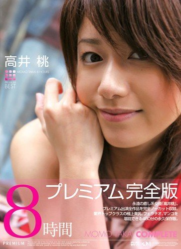 高井桃8時間プレミアム完全版 PREMIUM プレミアム [DVD]
