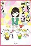 空ちゃんの幸せな食卓 (ポプラ文庫 日本文学)