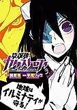 放課後カタストロフィ3(ヒーローズコミックス)