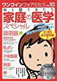 ワンコイン フォア ミセス(10) 2016年 06 月号 [雑誌]: for Mrs.(フォアミセス) 増刊