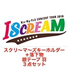 Kis-My-Ft2 2016 CONCERT TOUR I SCREAM 公式グッズ 【スクリ~マ~ズキーホルダー】+落下物 2種 3点セット