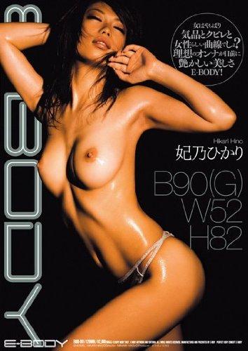 [妃乃ひかり] E-BODY
