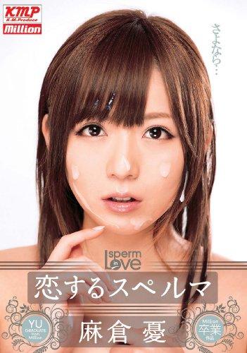恋するスペルマ 麻倉憂 / million(ミリオン) [DVD]