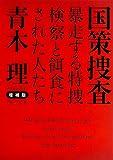 増補版 国策捜査    暴走する特捜検察と餌食にされた人たち (角川文庫)