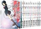 喰霊1-12巻 セット (角川コミックス・エース)