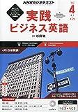 NHKラジオ実践ビジネス英語 2015年 04 月号 [雑誌]