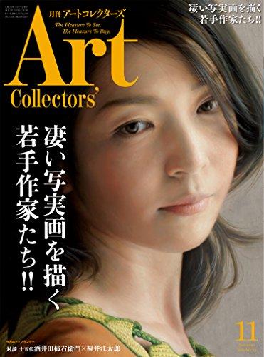 ARTcollectors'(アートコレクターズ) 2016年 11 月号