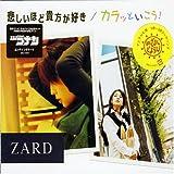 ZARD「悲しいほど 貴方が好き」