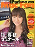 Mac Fan (マックファン) 2010年 06月号 [雑誌]