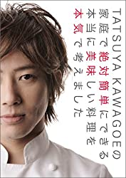 TATSUYA KAWAGOEの家庭で絶対簡単にできる本当に美味しい料理を本気で考えました [DVD]