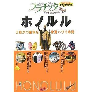 ホノルル—大胆かつ陽気な常夏ハワイ時間 (ララチッタ—太平洋)