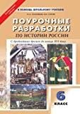 img - for ELABORATIOS IN HISTORY OF RUSSIA from Ancient Times to the End of the XVI Century by the Lesson. The 6th Form (Russian Edition) book / textbook / text book