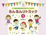 2〜5歳の笑顔があふれるピアノ・レッスン るんるんリトミック(1)