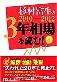 杉村富生の 2010-2012 3年相場を読む!