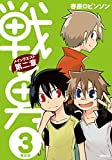 CD付き 戦勇。メインクエスト第二章(3) 限定版 (プレミアムKC 少年シリウス)