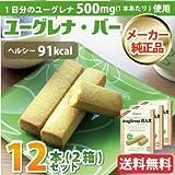ユーグレナ・バー 12本(2箱)[みどりむし粉末500mg配合] ほんのり甘いクッキーテイスト 自然のサプリメント[ユーグレナバー]