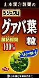シジュウムグァバ粒100% 280粒
