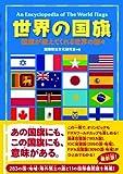 世界の国旗—国旗が教えてくれる世界の国々