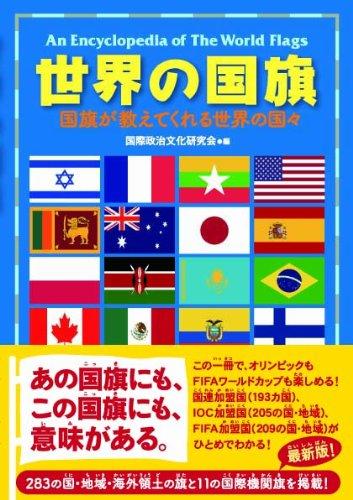 世界の国旗―国旗が教えてくれる世界の国々