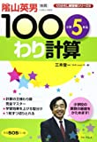 100わり計算小学5年生 (くりかえし練習帳シリーズ 9)