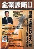 企業診断 2009年 11月号 [雑誌]