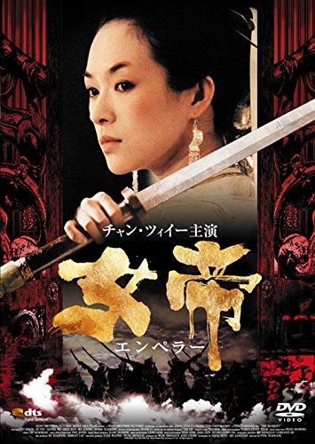 女帝 エンペラー [DVD]