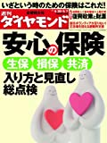 週刊 ダイヤモンド 2011年 5/7号 [雑誌]