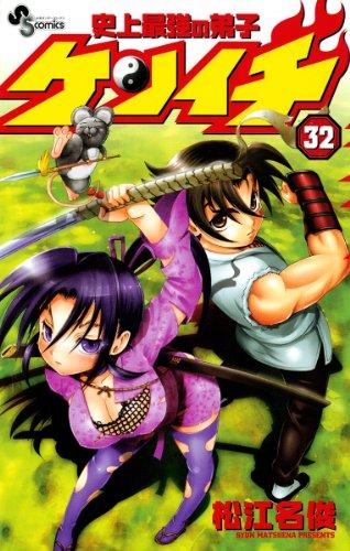 史上最強の弟子 ケンイチ(32) (少年サンデーコミックス)