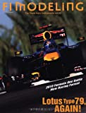 F1モデリング Vol.42