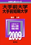 大手前大学・大手前短期大学 [2009年版 大学入試シリーズ] (大学入試シリーズ 470)