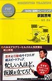 「60分」図解トレーニング   仮説思考 (PHPビジネス新書)