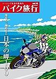 バイク旅行 VOL.16 日本の岬100 (SAN-EI MOOK)