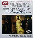 英語教材「聞き流すだけで英語をマスター」ヨハネの福音書