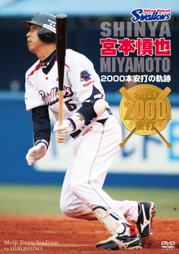 東京ヤクルトスワローズ 宮本慎也 2000本安打の軌跡 [DVD]