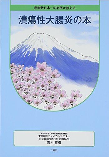 患者数日本一の名医が教える潰瘍性大腸炎の本
